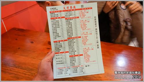 天祥餐廳07.jpg