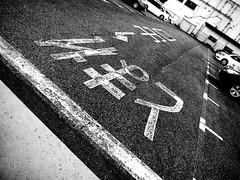 (Jon-F, themachine) Tags: snapseed japan  nihon nippon   japn  japo xapn asia  asian fareast orient oriental aichi   chubu chuubu   nagoya  jonfu 2016 olympus omd em5markii em5ii em5mkii em5mk2 em5mark2  mirrorless mirrorlesscamera microfourthirds micro43 m43 mft ft     blackandwhite bw bnw monochrome monochromatic grayscale greyscale nocolor cityscape cityscapes city cities urban japanese nihongo   language languages  kanji