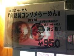 |  (INZM.) Tags: food japan japanese ramen noodle yokohama limited