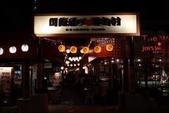 (lulun & kame) Tags: japan asia  okinawa japanesefood asianfood naha   okinawanfood   lumixg20f17