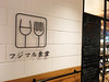 IMG_0328 (William Tai) Tags: 大阪 蔦屋書店 枚方市