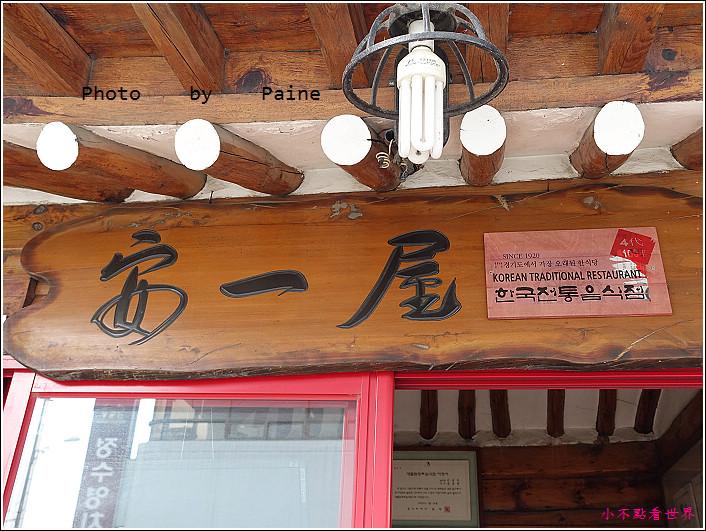 安城安一屋雪濃湯 (4).JPG