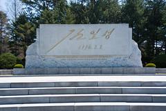 Stle avec la signature de Kim Il Sung - Panmunjom (jonathanung@ymail.com) Tags: monument lumix asia signature korea asie dmz kp nord northkorea armistice jsa panmunjom core dprk cm1 koryo kimilsung  coredusud coredunord insidenorthkorea rpubliquepopulairedmocratiquedecore rpdc  lumixcm1
