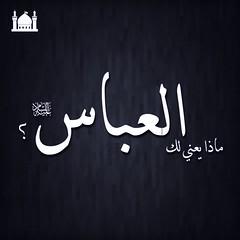 Ya Abass ( ) Tags: muslim islam jafar ali muharram ashura hassan karbala musa prophet fatima zainab  allah shai muhammad imam  hussain  basim mahdi    abass                    alkarbalaie