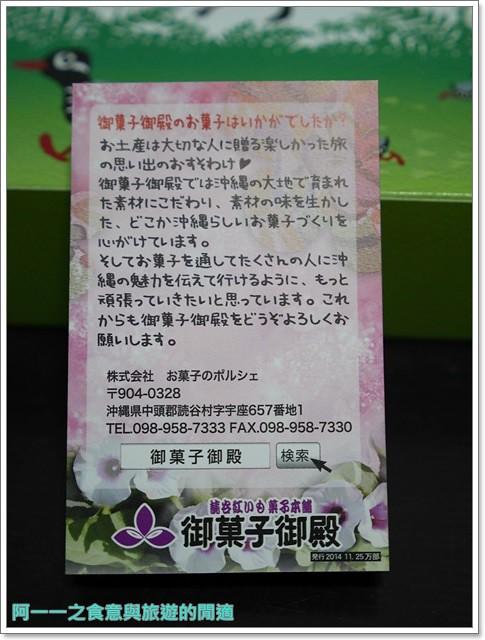 日本沖繩伴手禮甜點紅芋塔御菓子御殿image021