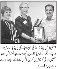 Jang - 21 Dec 2014 (Green Office Engro) Tags: pakistan green finland corporate office helsinki general dr award social corporation ali responsibility german limited trade nunn investment lissa cyril wwf engro ansari consulate hussain tilo wajid dawood junejo fertilizers klinner ukti rohweder gpti ruhail pgbf