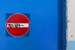 no entry (Lifeinpicture) Tags: street blue red colors colorful streetphotography noentry divieto shootingstolen