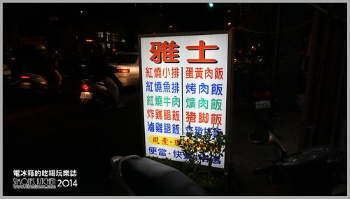 雅士小吃店02.jpg