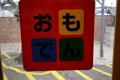 (ddsnet) Tags: travel japan sony resolution  nippon  nihon ilc backpackers   wakayamaken   7r mirrorless     interchangeablelenscamera     7r ilce7r