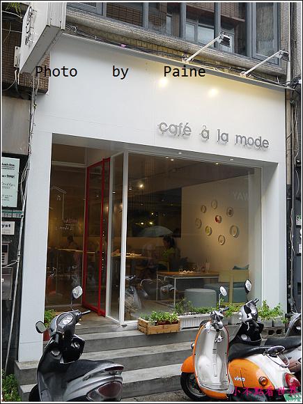 台北cafe a la mode (32).JPG