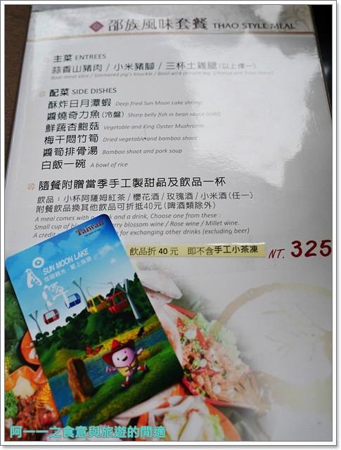 日月潭南投旅遊景點低碳鐵馬電動車電動船雲品下午茶image041
