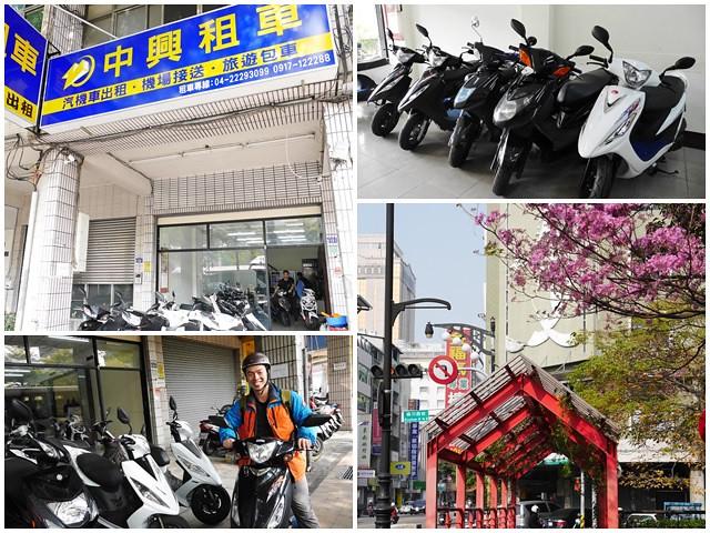 台中火車站租機車中興租車免簽本票免押金新車page