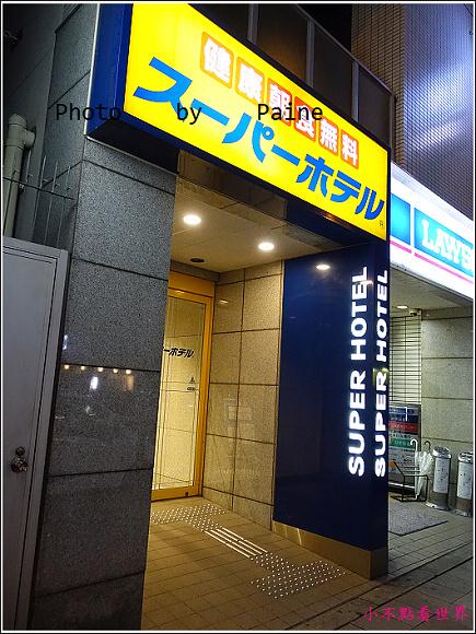 大阪super hotel (3).JPG