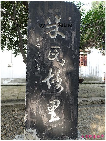 湖北米公祠 (6).JPG