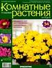 Комнатные и садовые растения от А до Я 2014 34