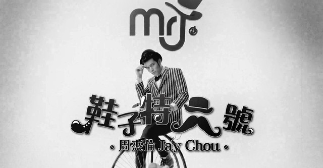 Jay Chou -Extra Large Shoes -MV