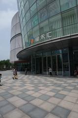 R0002265 (Kiyohide Mori) Tags: shanghai entrance curtainwall inmall baolehui