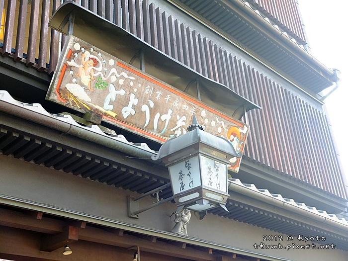 2012豆腐丼 (2).jpg
