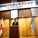Helen Clark's mission to Japan on 17-18 November 2014