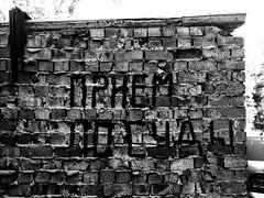 Garage (cyberain89) Tags: summer bw garage text samara inscription