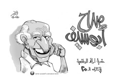 341-Ahram_Tamer-Youssef_21-6-2016 (Tamer Youssef) Tags: world california new usa sketch newspaper san francisco egypt exhibition east event exposition cairo arab egyptian napa caricature editorial environment booklet weekly executive economy regional filmmaker cartoonist  youssef tamer  soliman  feco  alahram
