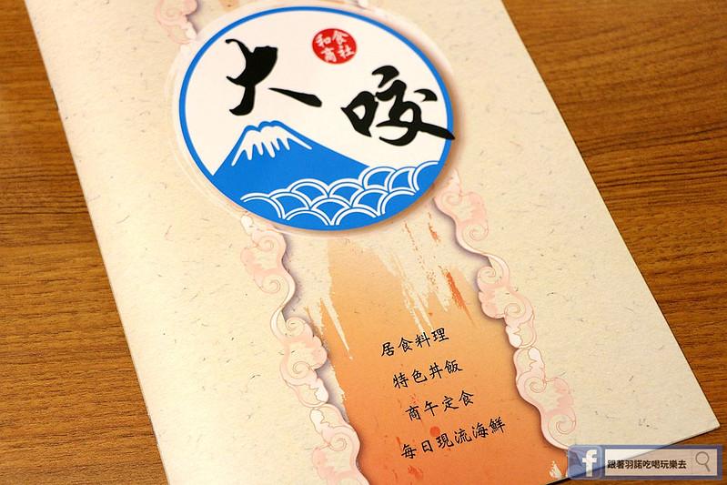 大咬和食商社六張犁通化日本料理018