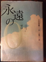 百田尚樹 画像1