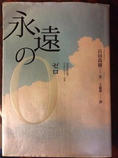 百田尚樹 画像2