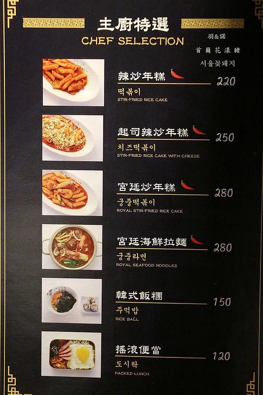 首爾花漾豬士林韓式料理275