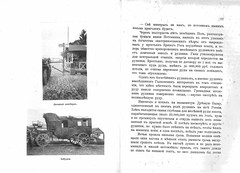1914.  ..      __52 (foot-passenger) Tags:  1914 russobalt    russian russiancar oldbook russianstatelibrary rsl