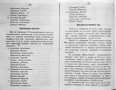 DSC_0678 (biblio_lab_mus) Tags: 1897 1896