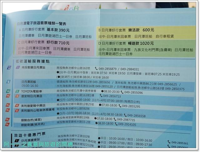 日月潭南投旅遊景點低碳鐵馬電動車電動船雲品下午茶image077