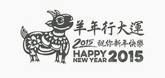 Chinese New Year 2015 // Year of the Goat, Oh my Goat! Meh meh  (lemongraphic) Tags: china sheep drawing chinese chinesenewyear cny lunarnewyear happynewyear gongxifacai lny 2015 yearofthegoat chineseyear yearofthesheep cnygoodies cny2015 chinesenewyeargoat newyearsheep newyeargoat