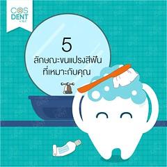 2015-0132 5  #cosdentbyslc #makeoveryoursmile #slcgroup (Dental clinic in Bangkok) Tags:             cosdentbyslc dental clinic bangkok