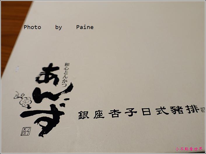 桃園台茂銀座杏子日式豬排 (7).JPG