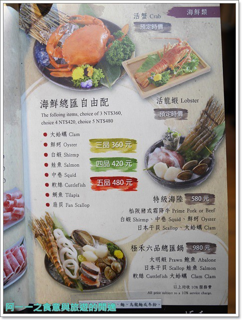 捷運行天宮站美食火鍋涮涮鍋農安街極禾優質鍋物海鮮image013