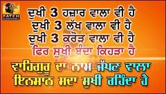 Sikhism (Fateh_Channel_) Tags: inspiration quotes waheguru gurbani