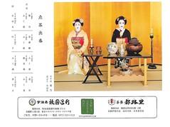 Kyo Odori 2016 010 (cdowney086) Tags: maiko geiko geisha koharu miyagawacho     kyoodori kikuno otemae wakayagi      ohikae