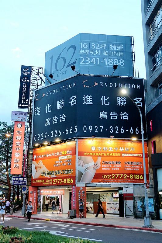 台北京都堂中醫診所01