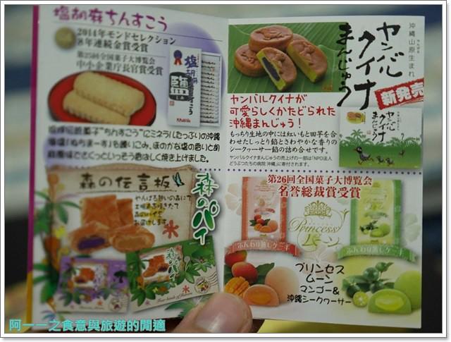 日本沖繩伴手禮甜點紅芋塔御菓子御殿image020