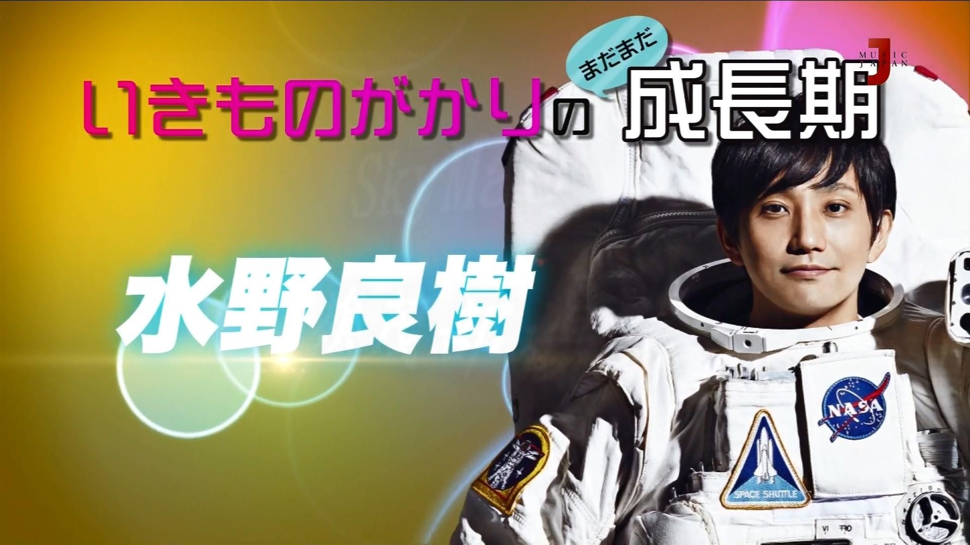 2016.05.07 いきものがかり スペシャル(MJTV).ts_20160507_192739.891