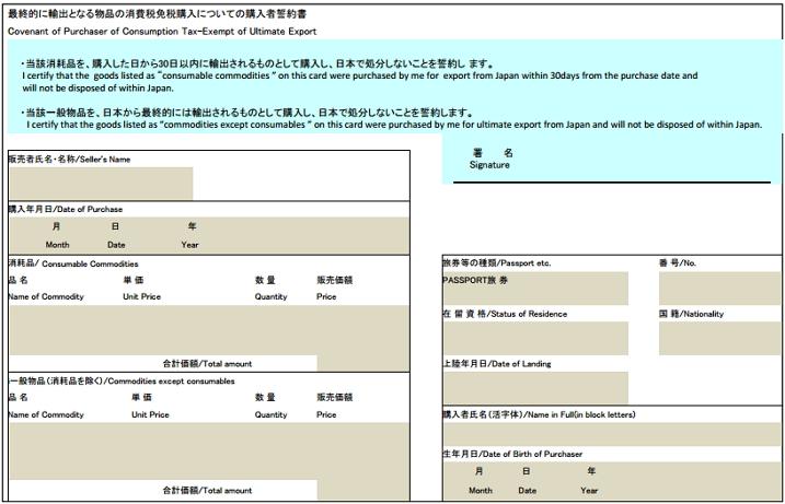 日本退稅 012.jpg
