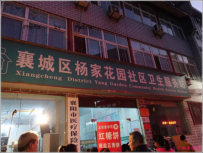 湖北襄陽北街 (28).JPG
