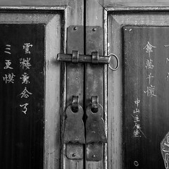 Close 9/52 (Go-tea ) Tags: canon eos 100d 50mm 52project 52 9 close bnw bw black white blackwhite locked chinese asian letters wood metal symmetric character old paint furniture doors inside indoor lines fine design lock closed