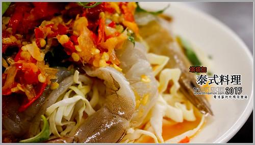 塔塔加泰國料理12.jpg