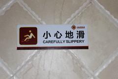 English fail, Puyang, China (vtpoly) Tags: china teaching henanprovince tesol puyang tefl englishfail polywoda
