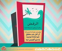 (Islamic knowledge) Tags: