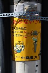 Boy Climbing Poll (pokoroto) Tags: autumn boy sign japan warning october climbing  poll hiroshimacity 2014 hiroshimaprefecture 10     kannazuki  chgoku  themonthwhentherearenogods 26