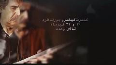 . «از دوار چرخ» کنسرت کیخسرو پورناظری تالار وحدت ۳۰و۳۱تیر ماه با حضور تهمورس و سهراب پورناظری و گروه شمس فروش بلیت: www.miresi. http://ift.tt/29NBC1K http://ift.tt/29C6JOl www.baranaart.com #sohrab_pournazeri #tahmourespournazeri ##shamss #shamssensemble (baranaart) Tags: concert شمس و فروش با ماه گروه کنسرت سهراب دوار tanbour حضور وحدت تالار تالاروحدت گروهشمس تهمورسپورناظری tahmourespournazeri «از shamss بلیت sohrabpournazeri سهرابپورناظری telegrammebaranaart wwwbaranaartcom چرخ» کیخسرو پورناظری ۳۰و۳۱تیر تهمورس wwwmiresi instagramcombaranaartcenter shamssensemble تنبورنوازان
