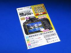 Kenko   Nikon  D5500/5300 KLP-ND5500 (zeta.masa) Tags: camera nikon   d5500